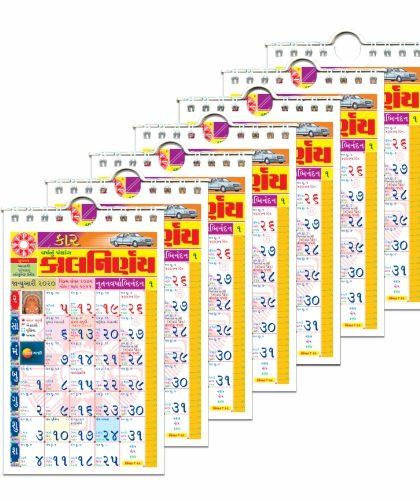 Car Calendar | Auto Calendar | 2020 Car Calendar | Car Calendar 2020 | Gujarati Car Calendar | Police Car Calendar | Bulk Calendar | 2020 Bulk Calendars
