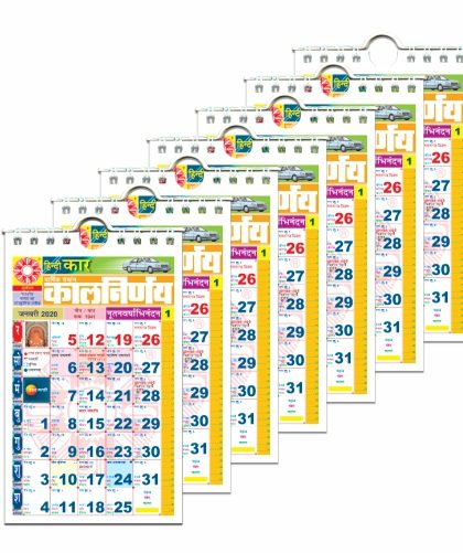 Car Calendar | Auto Calendar | 2020 Car Calendar | Car Calendar 2020 | Hindi Car Calendar | Police Car Calendar | Bulk Calendar | 2020 Bulk Calendars