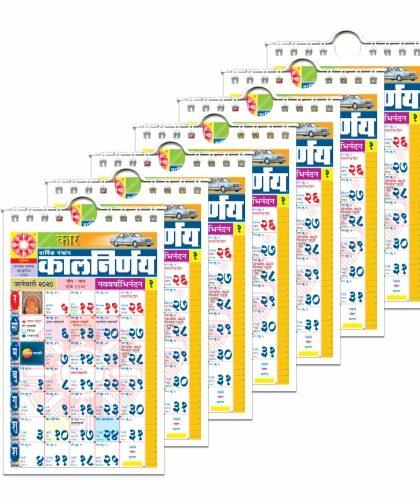 Car Calendar | Auto Calendar | 2020 Car Calendar | Car Calendar 2020 | Marathi Car Calendar | Police Car Calendar | Bulk Calendar | 2020 Bulk Calendars
