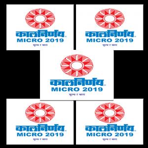 Kalnirnay Marathi  Panchang Periodical Micro 2019 - Pack of 5 Copies