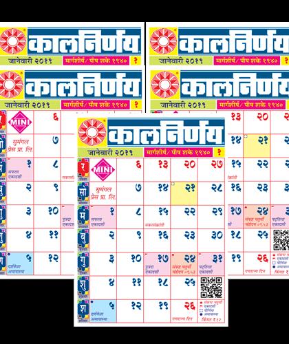 Kalnirnay Mini Marathi Panchang 2019 | Size 10.6 x 7.3 cm | Pages 12