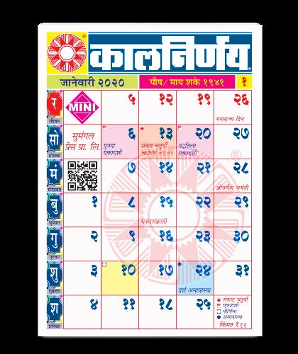 Mini Calendar | 2020 Mini Calendar | Office Calendar | 2020 Calendar Office | Office Calendar Online | Best Office Calendar