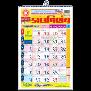 Kalnirnay Gujarati Panchang Periodical 2019 - Bulk Orders