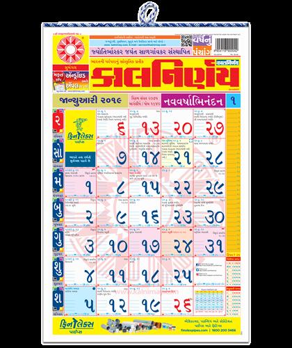 Gujarati Panchang Calendar 2019