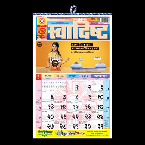 Kalnirnay Swadishta Marathi 2020