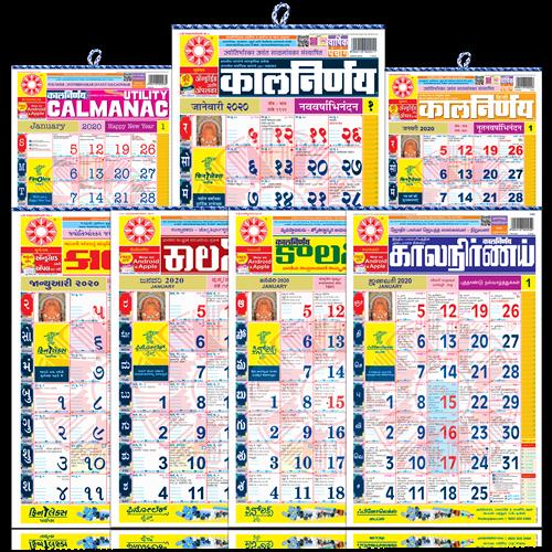 Kalnirnay 2020 Pack | Kalnirnay Marathi | Kalnirnay Hindi | Kalnirnay Gujarati | Kalnirnay English | Kalnirnay Tamil | Kalnirnay Telugu | Kalnirnay Kannada