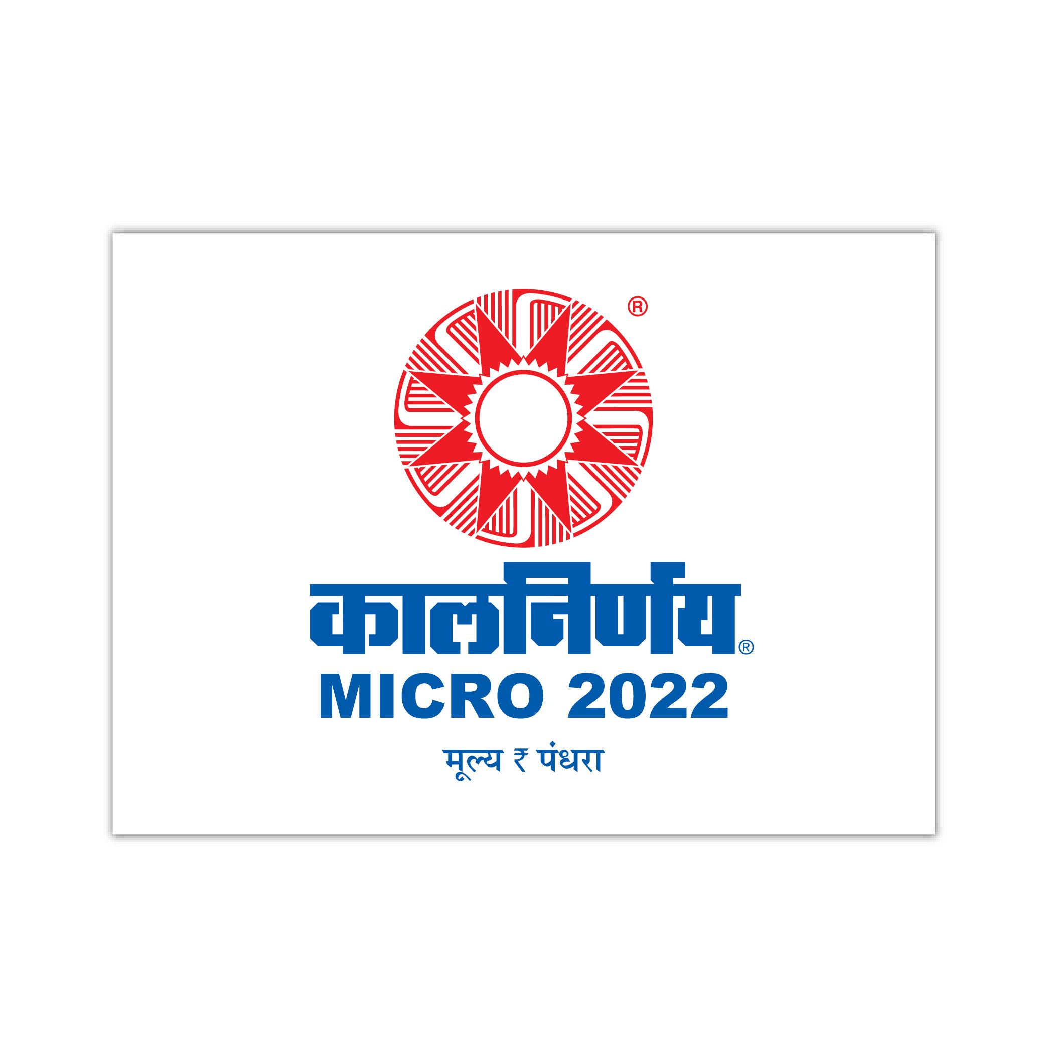 2022 Micro   Micro 2022   Micro Diary   Diary 2022   Diary for 2022   2022 Diary   2022 Diary Planner