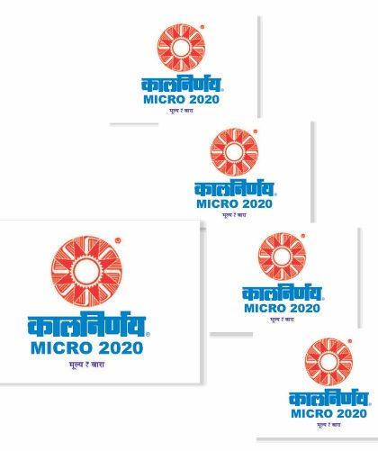 Micro Diary | Diary 2020 | Diary for 2020 | 2020 Diary | 2020 Diary Planner