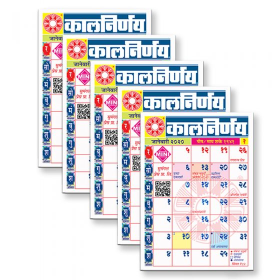 Mini Calendar   2020 Mini Calendar   Office Calendar   2020 Calendar Office   Office Calendar Online   Best Office Calendar   Pack of 5