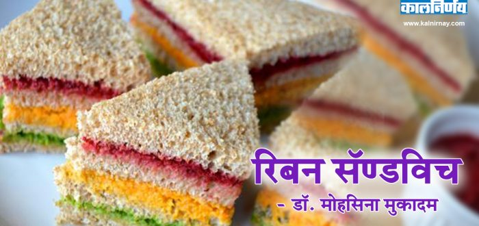 सँडविच | Ribon Sandwich | Food Recipe | Home Made