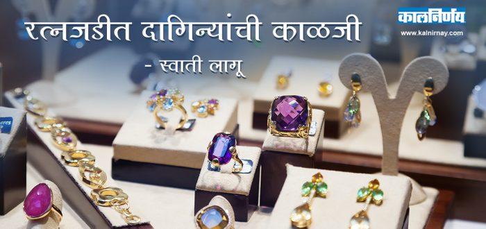 दागिने | Jewellery Care | Tips and Tricks | Safety | Swati Lagu