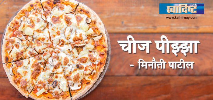 पिझ्झा | Minauti Patil | Kalnirnay Blog |