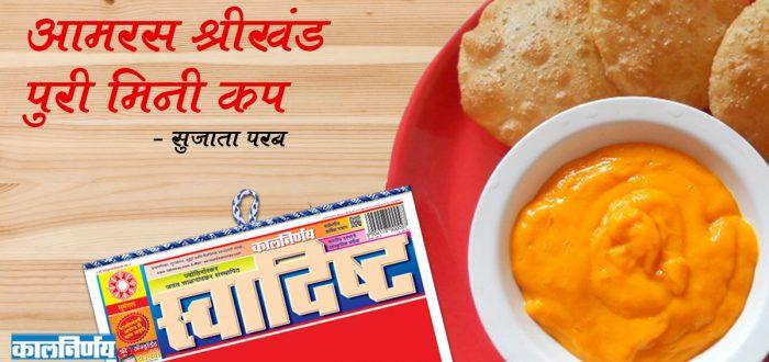 श्रीखंड | Aamras | Shrikhand | Puri | Mini Cup