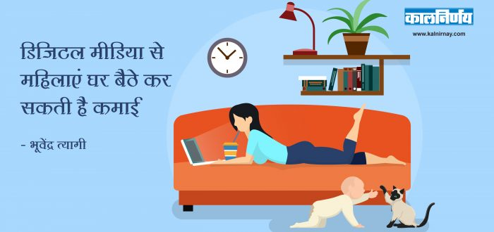 मीडिया | Working Ladies | Work From Home | Working Women
