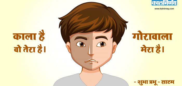 गोरेपणा | Readers Choice | Kalnirnay Blog
