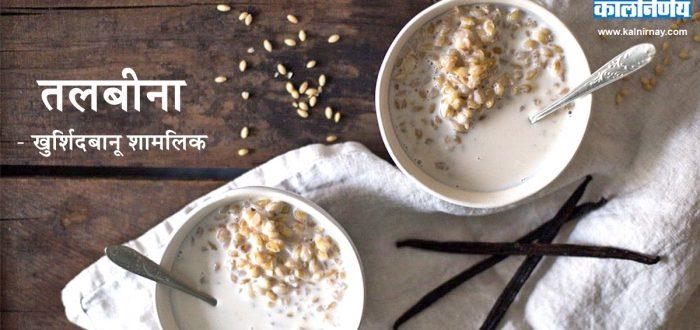 तलबीना   Barley Flour   Talbina for weight Loss   Barley Powder Recipes