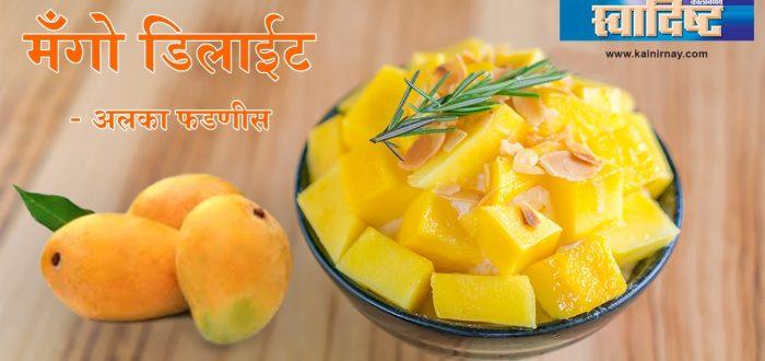 मॅंगो | Healthy Mango recipes | Raw Mango Recipes | Savory Mango Recipes