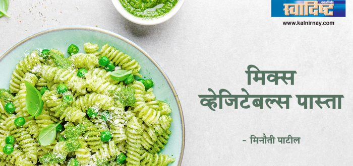 पास्ता | Kalnirnay Blog | Recipe of the day | Vegetable Pasta