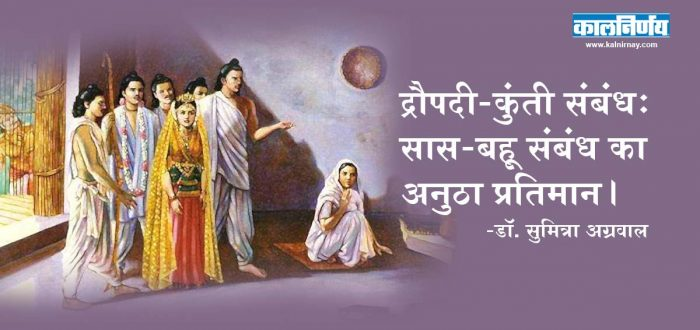 महाभारत | Relationship with in laws | Mahabharat | In Law Issues | Mother and Daughter in Law