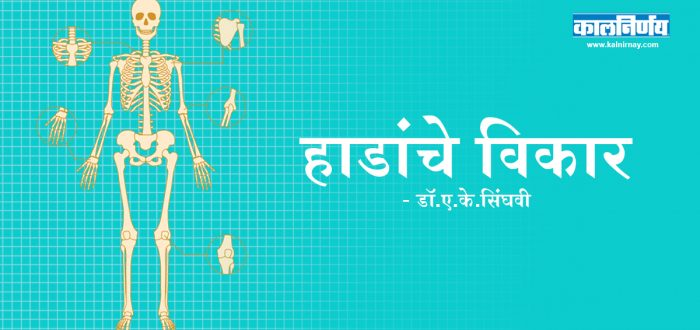 हाडांचे विकार | Bone Diseases | Joint Pain | Muscle Disease | Osteoporosis