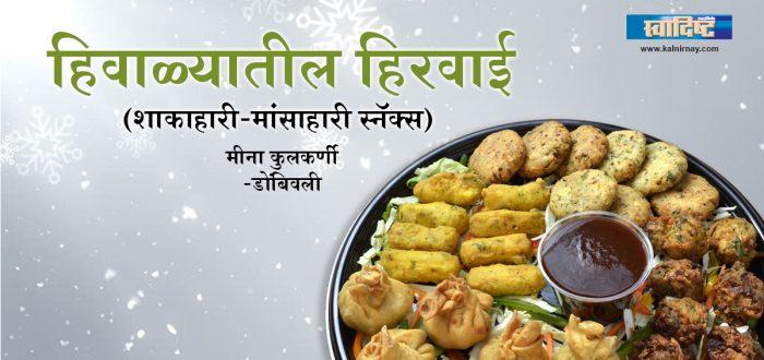 शाकाहारी-मासांहारी स्नॅक्स | मीना कुलकर्णी | Marathi Recipe | Food Recipe | Kalnirnay Recipe | Kalnirnay Blog