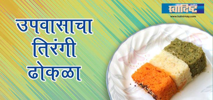 ढोकळा | वैशाली जोशी | कालनिर्णय स्वादिष्ट | ऑगस्ट २०१९ | Dhokla ki recipe | Dhokla ki recipe in marathi