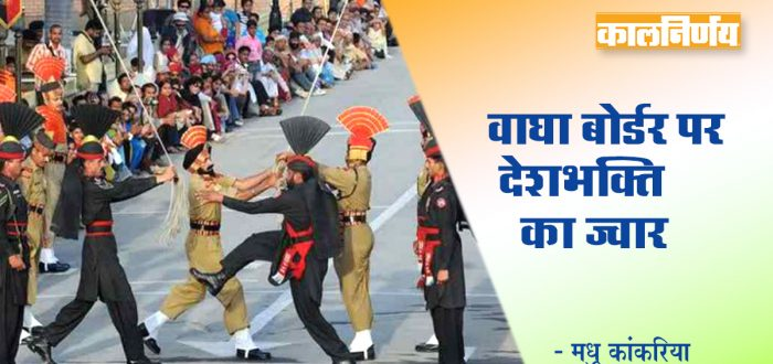 वाघा बोर्डर | Wagah Border | India | Pakistan | Wagah Border Today