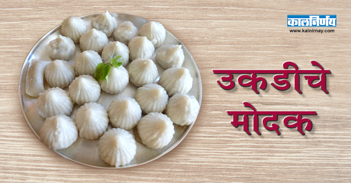 उकडीचे मोदक | Ukadiche Modak | Easy Modak Recipe