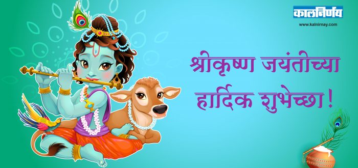 श्रीकृष्ण | Gopalkala Festival | Janmashtami 2019 | Krishna Janmashtami | Janmashtami Article