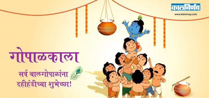 कृष्ण | Dahi Handi | Dahi Handi Utsav | Gokulashtami | Mathura