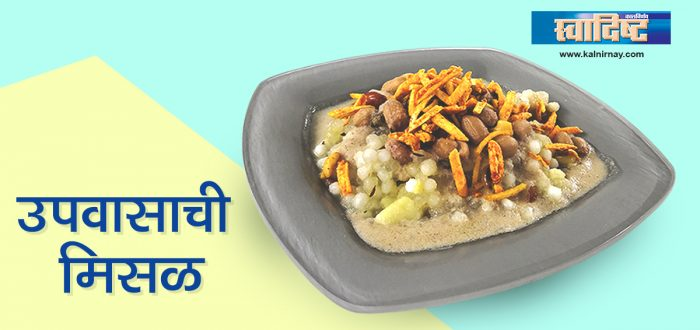 उसळ | Upvasachi Farali Misal | Maharashtrian Recipes | Fasting Recipes