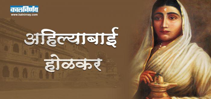होळकर   Ahilyabai Holkar   Malhar Rao Holkar   Khanderao Holkar