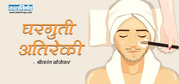 घरगुती   Home made remedies   Indian home made remedies