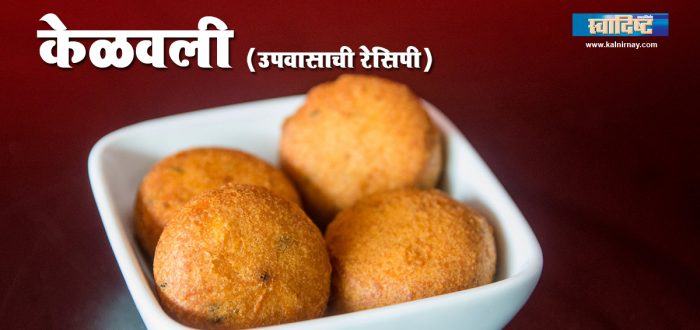 उपवासाची रेसिपी | Food Recipe | Recipe Of The Day | Fasting Recipe