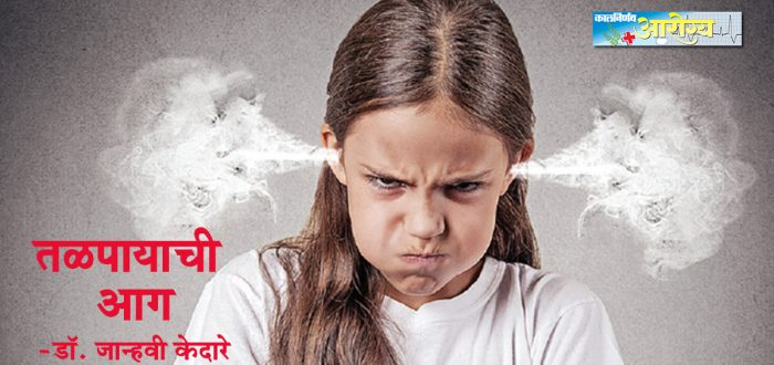राग | Anger Management | Biology of Anger | Anger Management Therapy