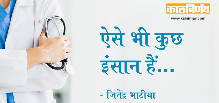 डॉक्टर | Bone Setter | Bone setter mumbai | Chiropractor | Hand held techniques