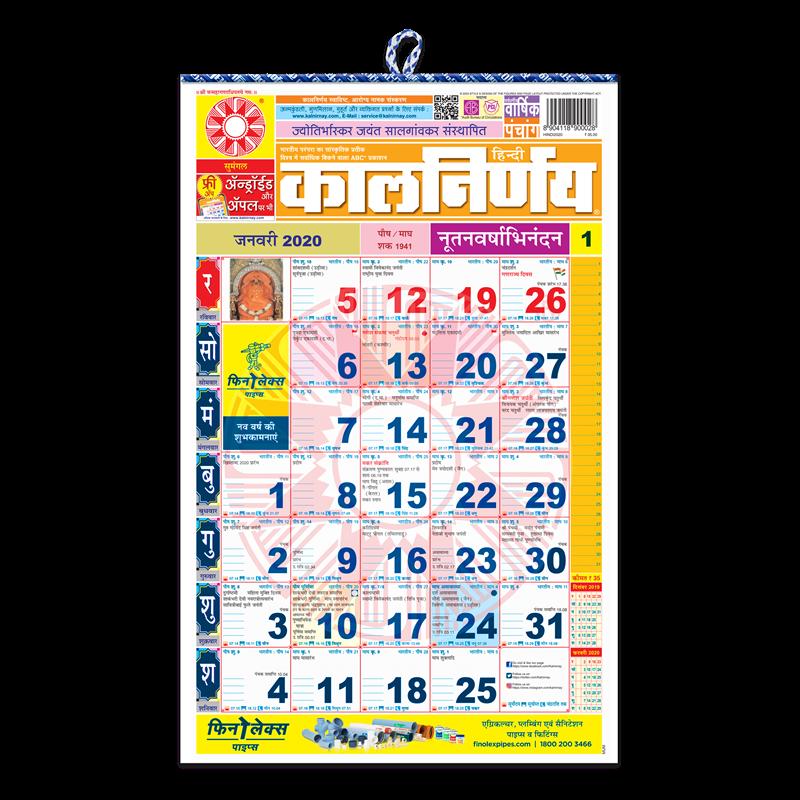 Kalnirnay Panchang Periodical 2020 - Hindi