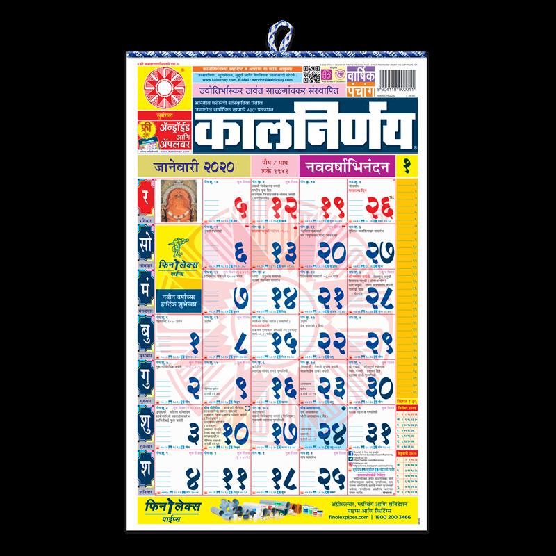Kalnirnay Panchang Periodical 2020 - Marathi