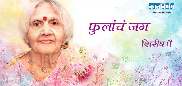 फुले   Shirish Pai   Poet   Writer
