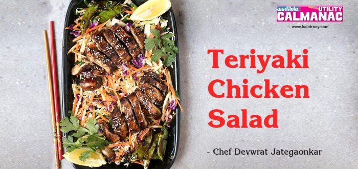 Chicken Salad   Salad Recipe   Kalnirnay Recipe   Kitchen Recipe   Easy Recipe