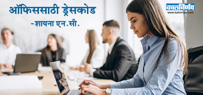 ड्रेसकोड | Office Dress Code | Smart Casual Office Wear Mens | Dress Code For Office Workers | Officeial Dress Code FOr Ladies | Office Smart Casual Female