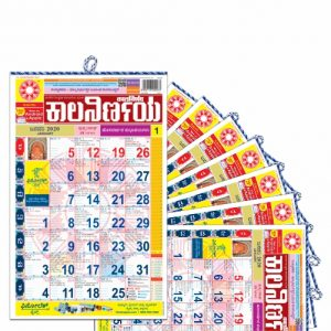 Kalnirnay Kannada Panchang Periodical 2020 Bulk Orders