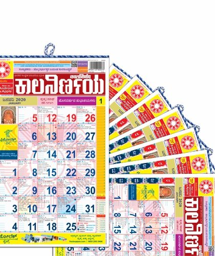 Kannada Calendar | Bulk Calendars | Order Calendars in Bulk | Bulk Calendars 2020 | Custom Calenars Bulk | 2020 Bulk Calendars