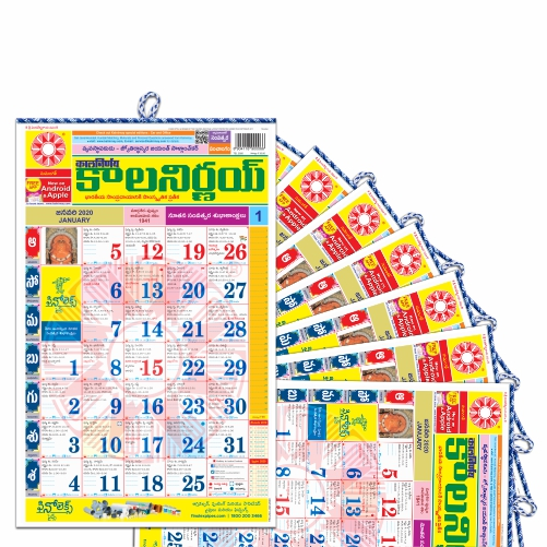 Telugu Calendar | Bulk Calendars | Order Calendars in Bulk | Bulk Calendars 2020 | Custom Calenars Bulk | 2020 Bulk Calendars