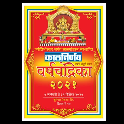Kalnirnay Varsha Chandrika 2021