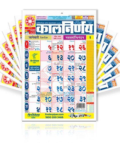 Small Office 2020 | Marathi Calendar | Bulk Calendars | Order Calendars in Bulk | Bulk Calendars 2020 | Custom Calenars Bulk | 2020 Bulk Calendars