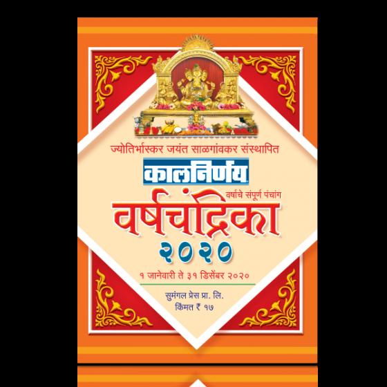 Varsha Chandrika 2020 | Today Panchang | Panchang 2020 | Daily Panchang | Panchang Calendar | Tithi Calendar | Drik Panchang | Marathi Panchang
