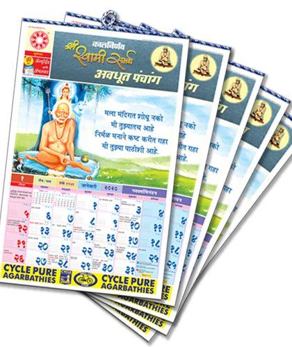 Shree Swami Samarth | Avdhoot Panchang 2020 | Shri Swami Samarth | Akkalkot Swami Samarth | Swami Samarth Math | Swami Samarth Swami Samarth | Swami Samarth