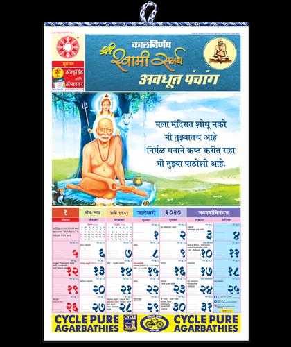 Shree Swami Samarth | Avdhoot Panchang | Shri Swami Samarth | Akkalkot Swami Samarth | Swami Samarth Math | Swami Samarth Swami Samarth | Swami Samarth