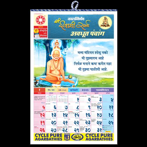Kalnirnay Marathi Avdhoot Panchang Periodical 2020
